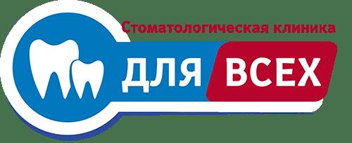 """Стоматология """"Для Всех"""" в Дзержинске!"""